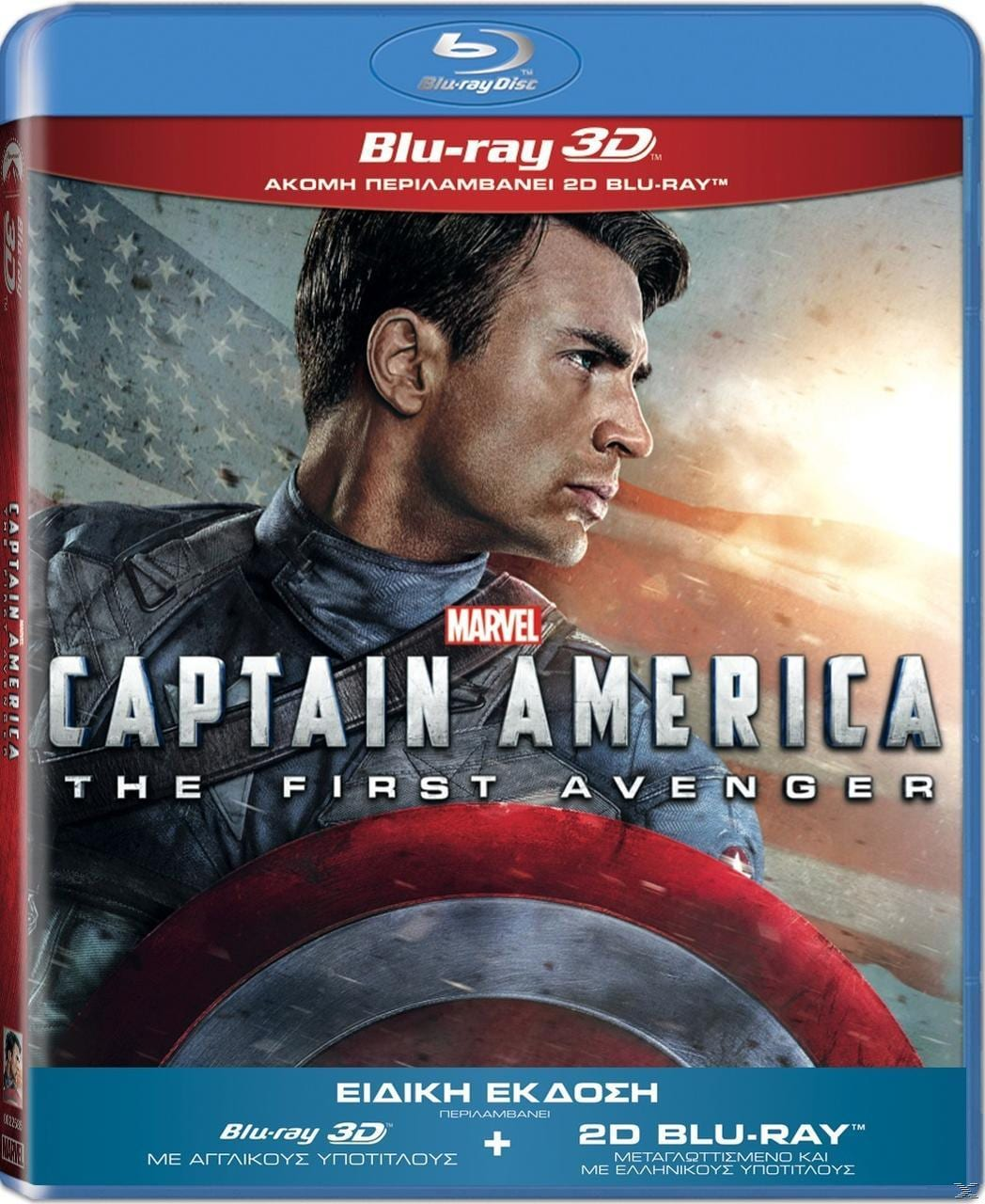 CAPTAIN AMERICA:ΠΡΩΤ ΕΚΔ 3D(&2D BLURAY)